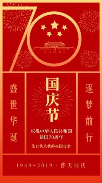 国庆七十祖国生日快乐