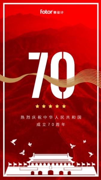 红色长城背景国庆周年祝福