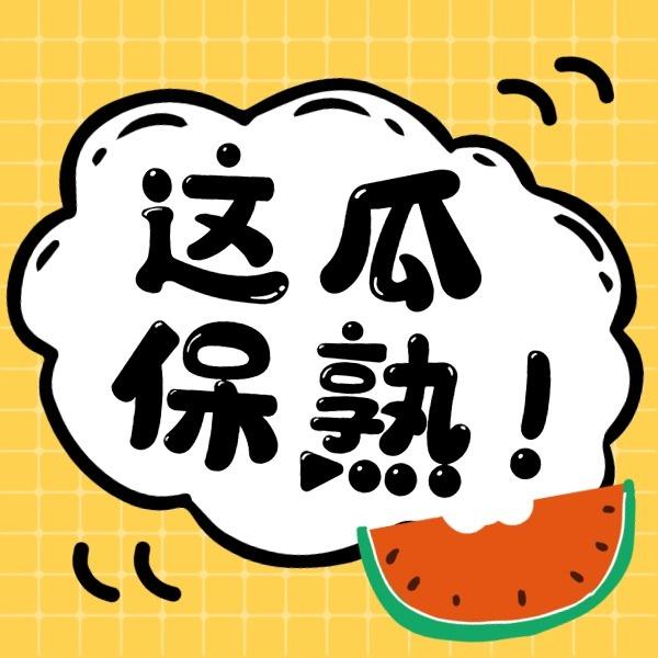 吃瓜群众热点热搜新闻娱乐八卦黄色卡通