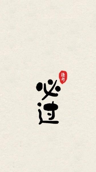 白色中国风高中考试