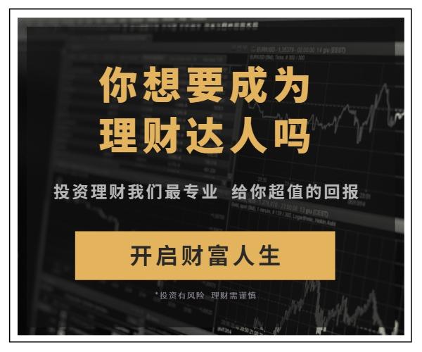 金融投资理财达人