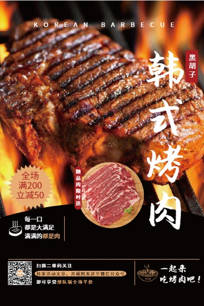 韩国烤肉餐饮美食
