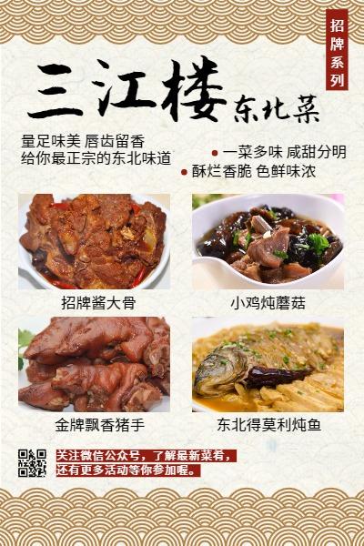 中餐传统东北菜
