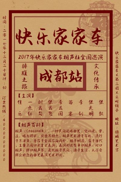 传统文化艺术巡演