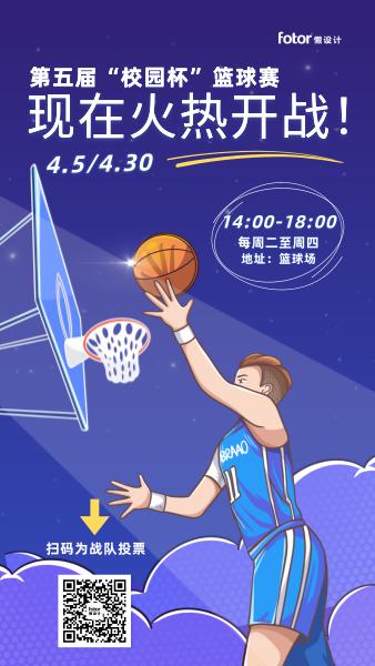 篮球比赛校园活动卡通手绘插画蓝色手机海报模板