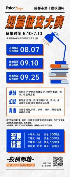 中学征文比赛校园活动宣传蓝色扁平长图海报模板