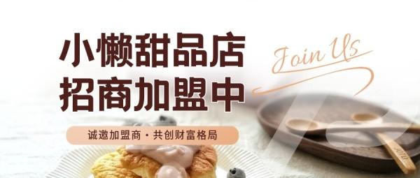 棕色简约甜品店加盟公众号封面大图模板