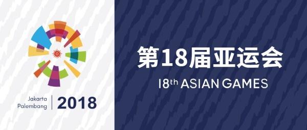 第十八届亚运会