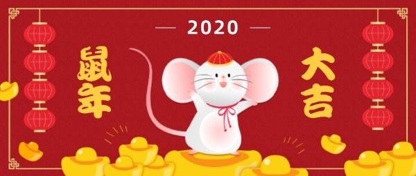2020鼠年大吉