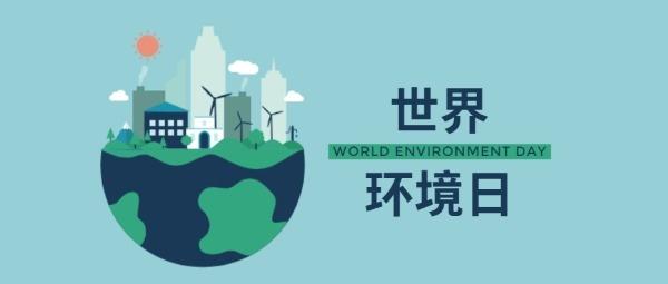 世界环境日公益活动