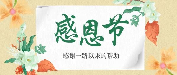 绿色插画感恩节