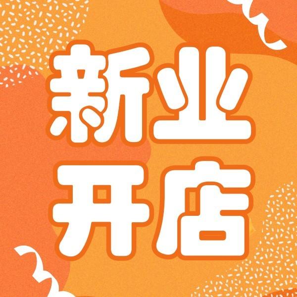 橙色简约风新店开业吸睛大字公众号封面小图模板