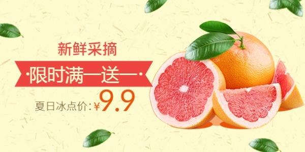 新鲜血橙促销