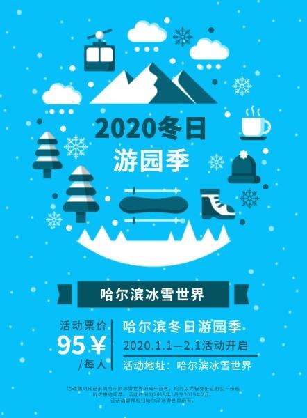 冬日游园季