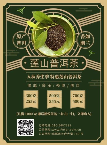 简约绿色普洱茶促销打折
