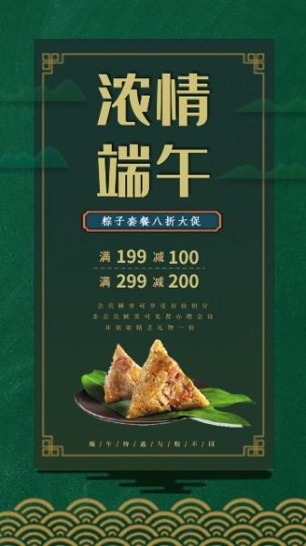 端午节粽子促销广告