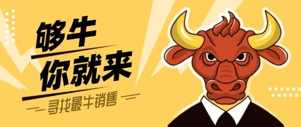 招聘销售牛人插画公众号封面大图模板
