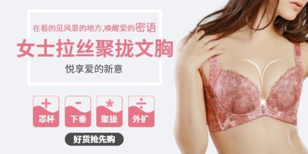 女士胸罩促销