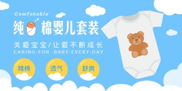 纯棉婴儿套装