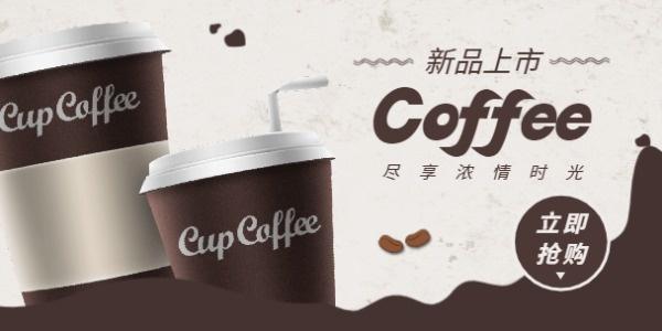 咖啡新品上市