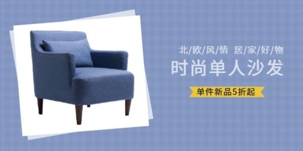时尚单人沙发