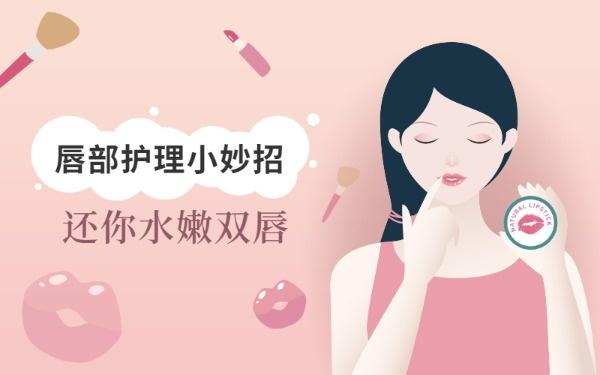 女性美妆教学