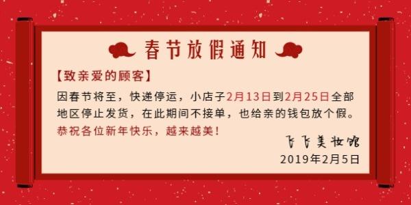 新年春节放假通知