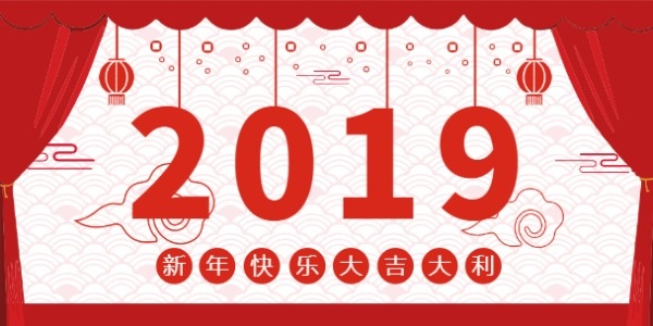 2019新年快乐大吉大利