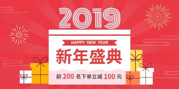 新年盛典下单立减促销活动