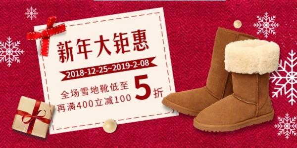 新年雪地靴圣诞大钜惠