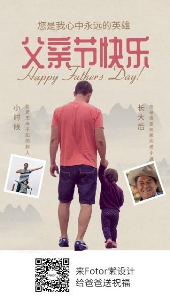 红色中国风英雄爸爸节快乐