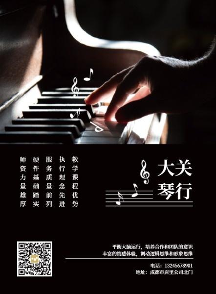 琴行钢琴培训课程