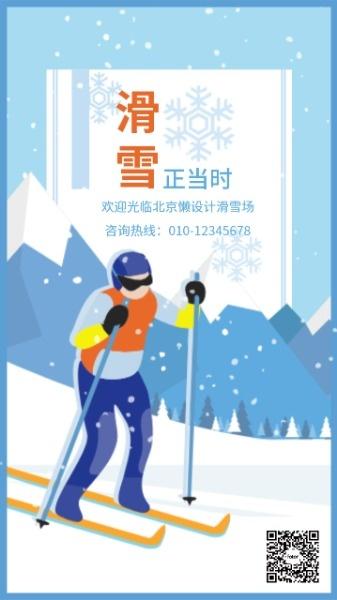 运动冬季滑雪场宣传
