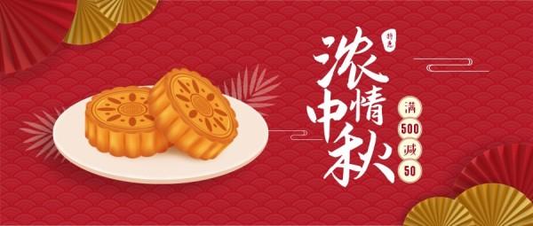 红色中国风手绘插画创意月饼促销活动公众号封面大图模板