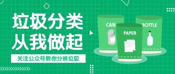 垃圾分类宣传绿色环保