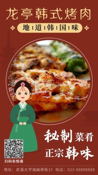 韩国烤肉卡通创意宣传