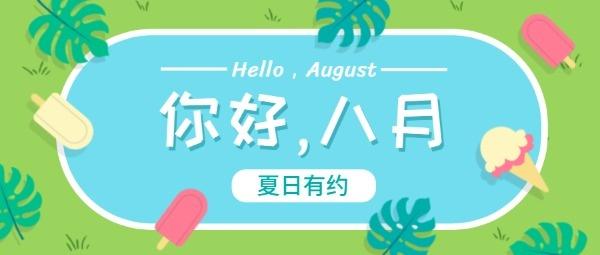 你好夏天八月