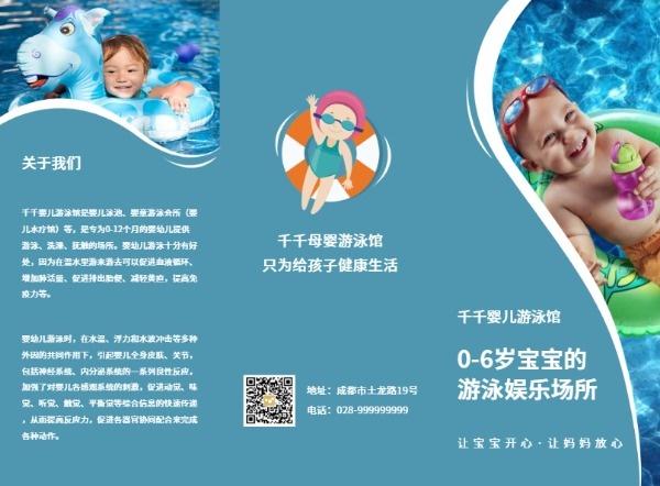 儿童宝宝游泳馆