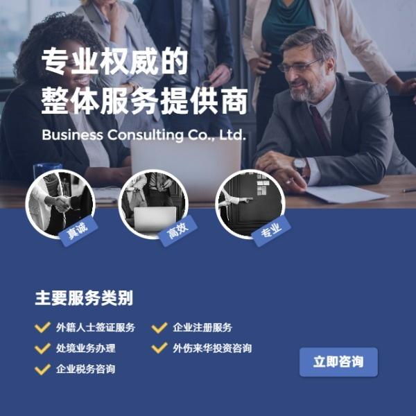 蓝色简约企业服务公司宣传