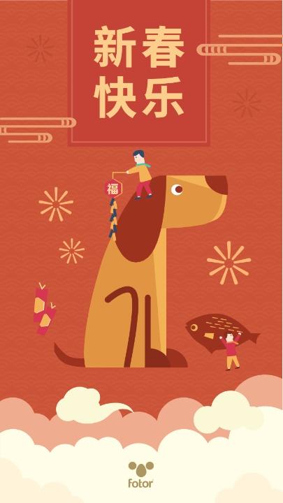 狗年新年快乐