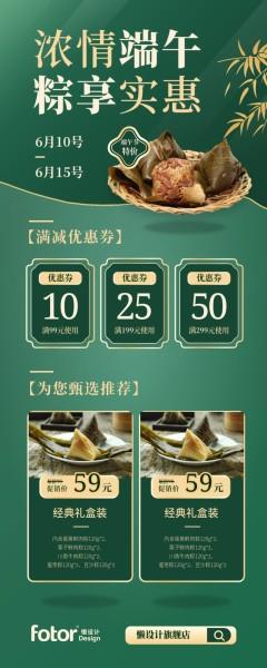 端午节粽子促销活动绿色渐变图文长图海报模板
