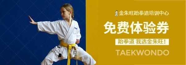 跆拳道免费体验券