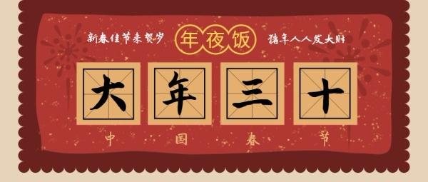春节大年三十