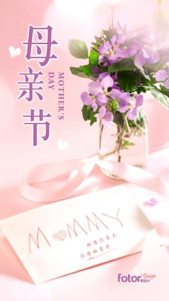 母亲节粉色少女风温馨节日祝福图文手机海报模板