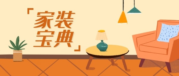 家装装修攻略家具橙色手绘