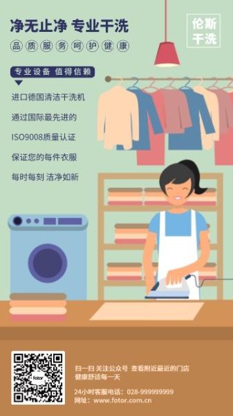 卡通手繪干洗店廣告