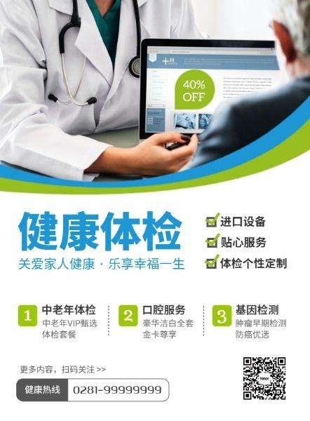 健康體檢促銷宣傳