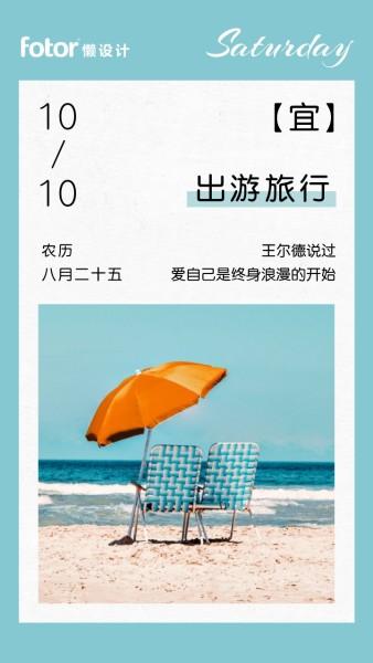 蓝色简约图文海滩日签模板