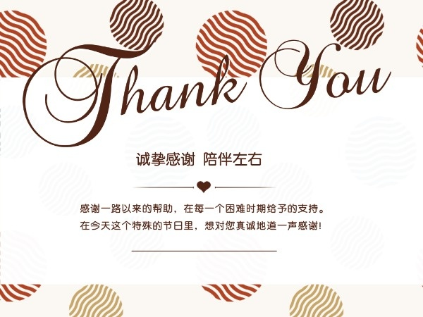 褐色小清新节日感恩节