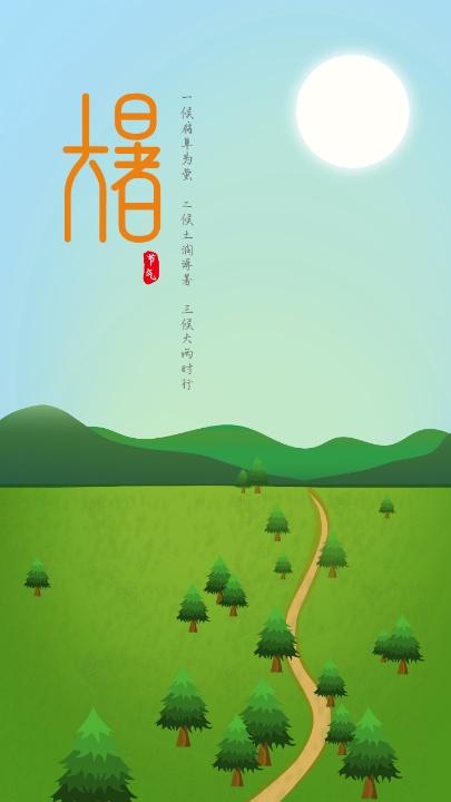 绿色森林草地传统二十四节气大暑